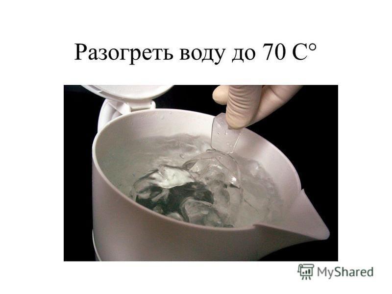 Разогреть воду до 70 С°