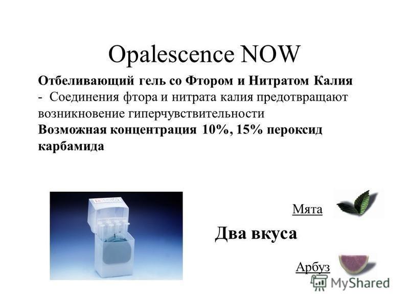 Opalescence NOW Отбеливающий гель со Фтором и Нитратом Калия - Соединения фтора и нитрата калия предотвращают возникновение гиперчувствительности Возможная концентрация 10%, 15% пероксид карбамида Мята Арбуз Два вкуса