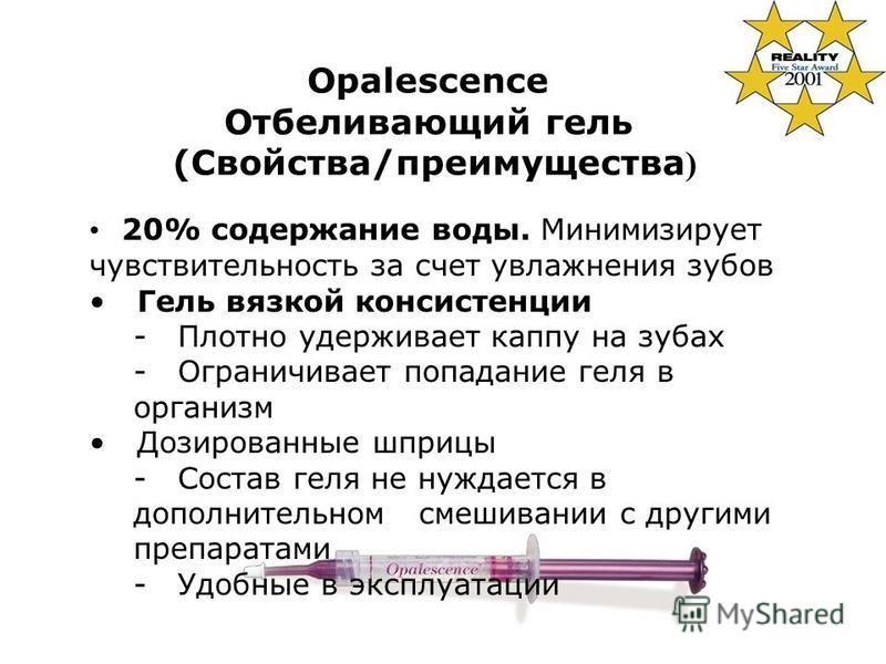 Opalescence Отбеливающий гель (Свойства/преимущества ) 20% содержание воды. Минимизирует чувствительность за счет увлажнения зубов Гель вязкой консистенции - Плотно удерживает каппу на зубах - Ограничивает попадание геля в организм Дозированные шприц