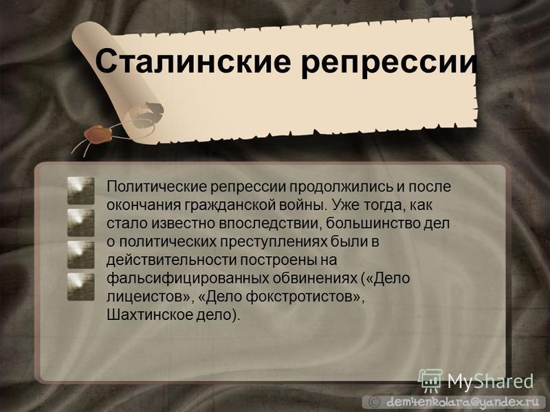 Сталинские репрессии Политические репрессии продолжились и после окончания гражданской войны. Уже тогда, как стало известно впоследствии, большинство дел о политических преступлениях были в действительности построены на фальсифицированных обвинениях