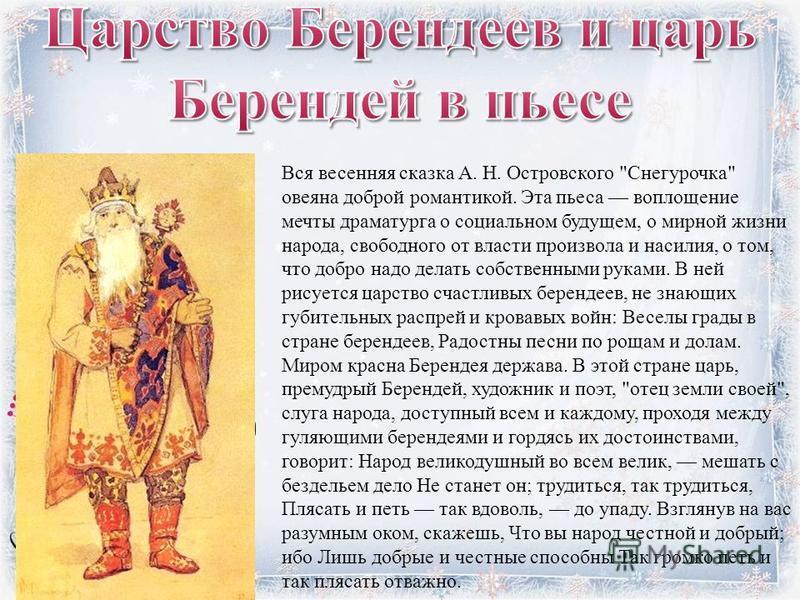 Вся весенняя сказка А. Н. Островского