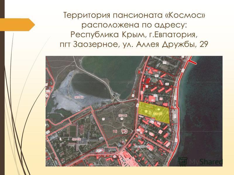 Территория пансионата «Космос» расположена по адресу: Республика Крым, г.Евпатория, пгт Заозерное, ул. Аллея Дружбы, 29