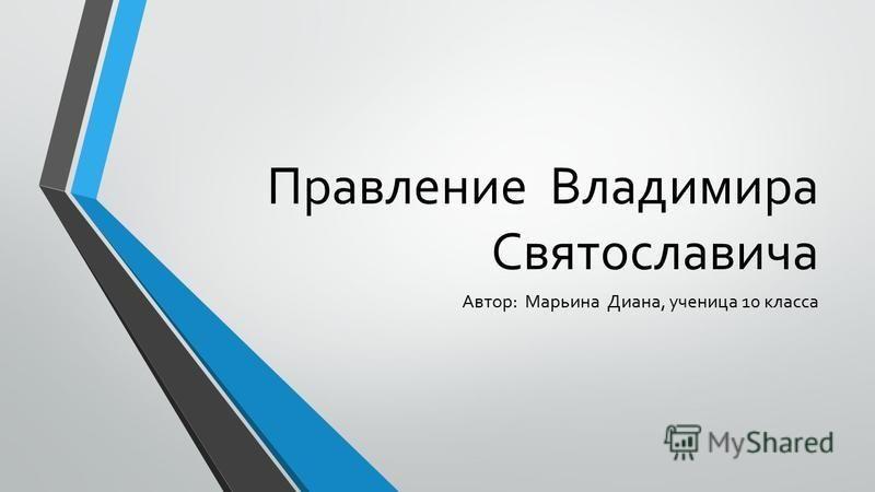 Правление Владимира Святославича Автор: Марьина Диана, ученица 10 класса