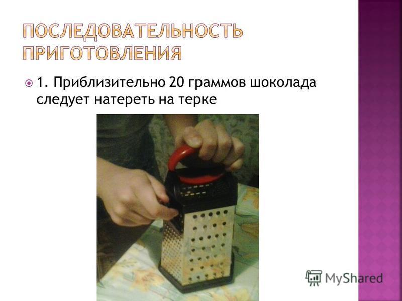1. Приблизительно 20 граммов шоколада следует натереть на терке