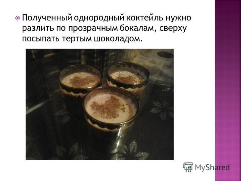 Полученный однородный коктейль нужно разлить по прозрачным бокалам, сверху посыпать тертым шоколадом.