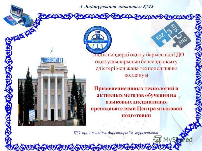ТДО порталығының директоры Г.Қ. Журсиналина А.Байтұрсынов атындағы ҚМУ