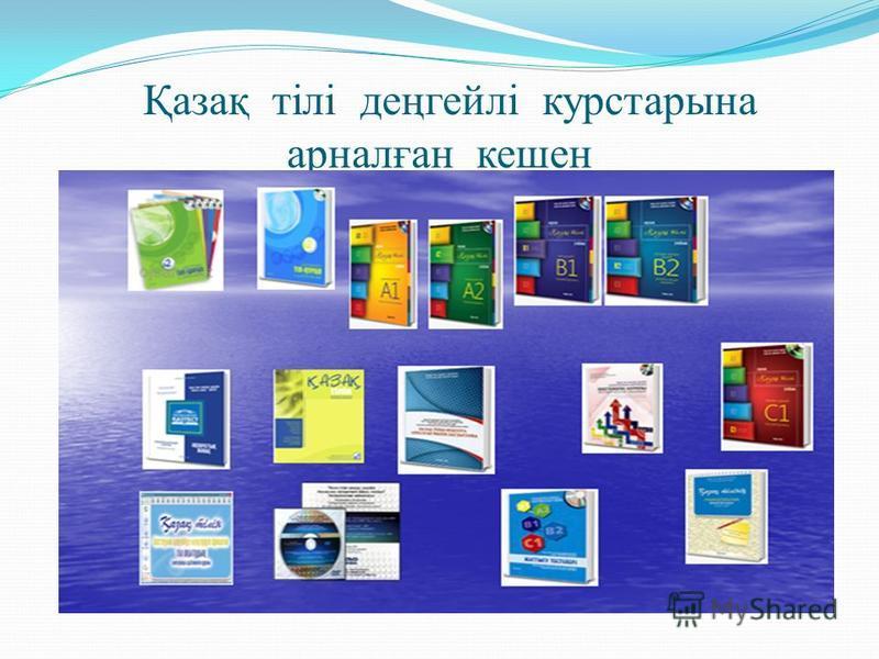 Қазақ тілі деңгейлі курс тары на арналған кешен