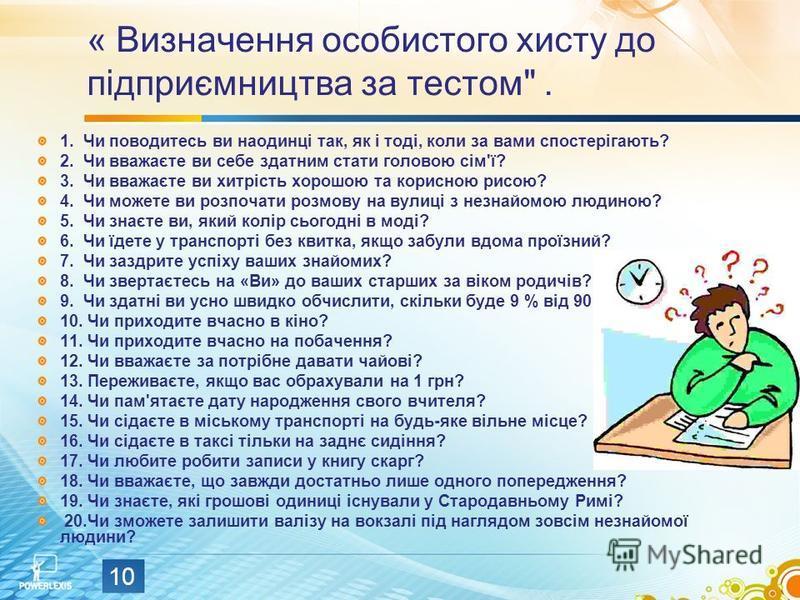 10 « Визначення особистого хисту до підприємництва за тестом