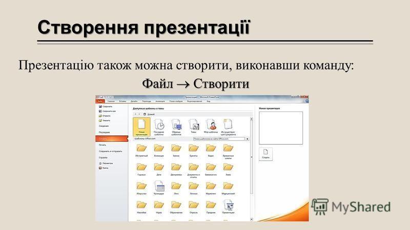 Створення презентації Презентацію також можна створити, виконавши команду: Файл Створити