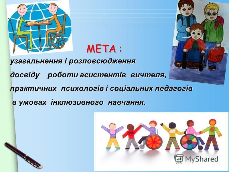 www.themegallery.com узагальнення і розповсюдження досвіду роботи асистентів вичтеля, практичних психологів і соціальних педагогів в умовах інклюзивного навчання. МЕТА :