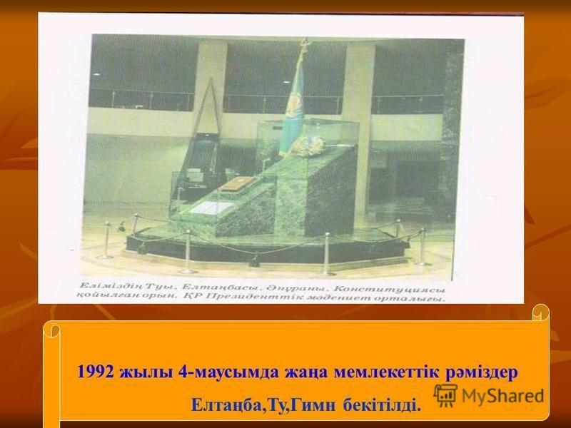 1992 жилы 4-маусымда жаңа мемлекеттік рәміздер Елтаңба,Ту,Гимн бекітілді.