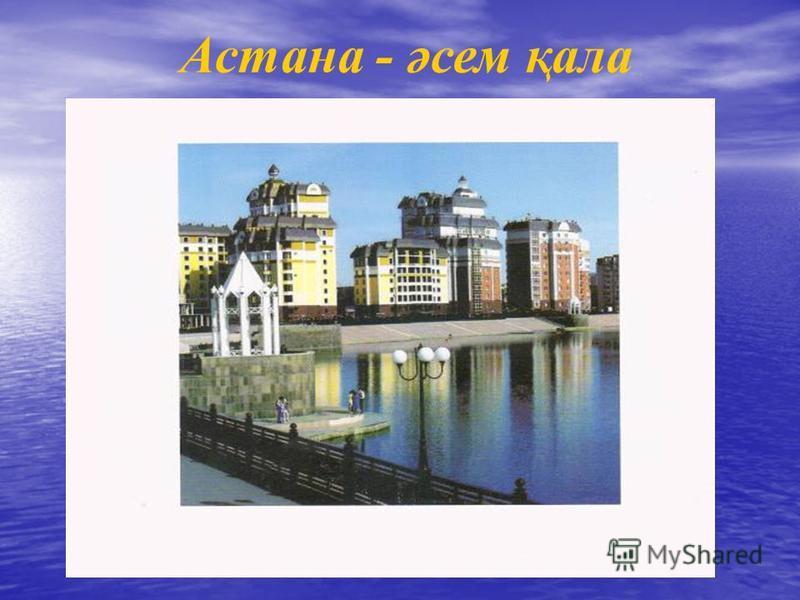Астана - әсем қала