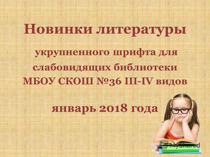 Новинки литературы укрупненного шрифта для слабовидящих библиотеки МБОУ СКОШ 36 III-IV видов январь 2018 года