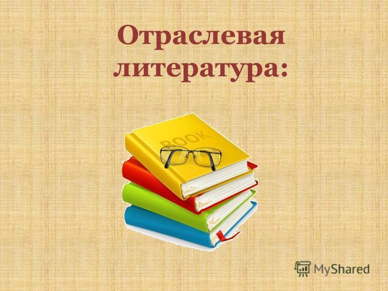 Отраслевая литература: