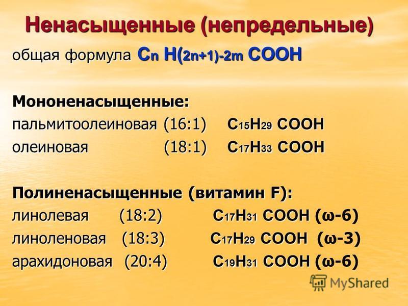 Ненасыщенные (непредельные ) общая формула С n H( 2n+1)-2m COOH Мононенасыщенные: пальмитолеиновая (16:1) С 15 Н 29 СООН олеиновая (18:1) С 17 Н 33 СООН Полиненасыщенные (витамин F): линолевая (18:2) С 17 Н 31 СООН линолевая (18:2) С 17 Н 31 СООН (ω-