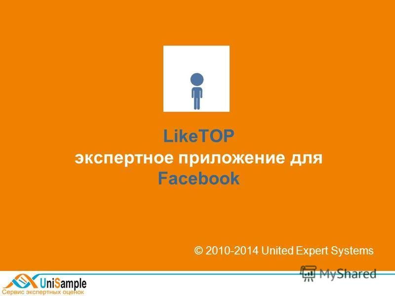 LikeTOP экспертное приложение для Facebook © 2010-2014 United Expert Systems