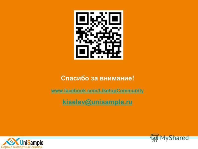 Спасибо за внимание! www.facebook.com/LiketopCommunity kiselev@unisample.ru