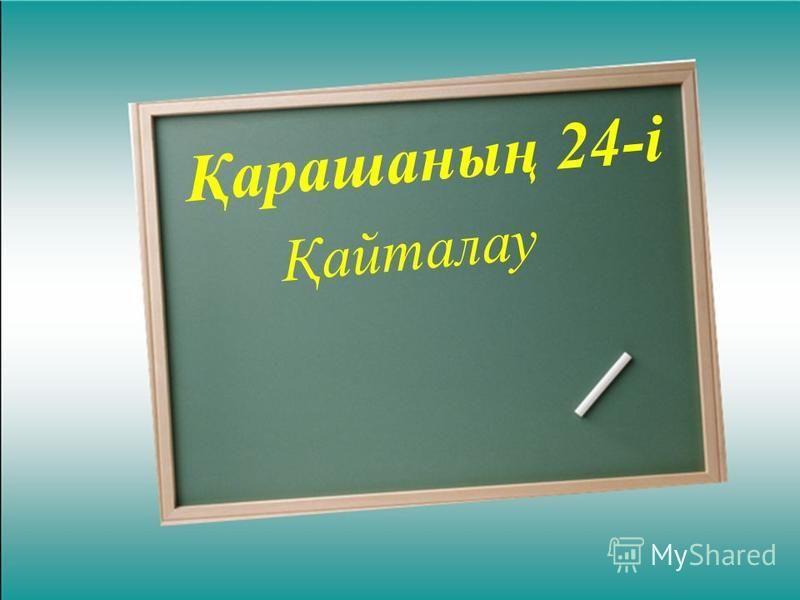 Қарашаның 24-і Қайталау