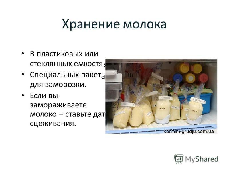 Хранение молока В пластиковых или стеклянных емкостя Специальных пакет для заморозки. Если вы замораживаете молоко – ставьте дат сцеживания. х. ах у kormim-grudju.com.ua