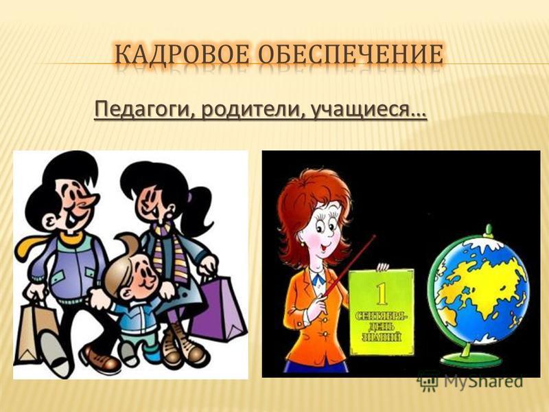 Педагоги, родители, учащиеся …
