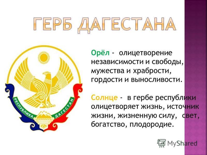 Орёл - олицетворение независимости и свободы, мужества и храбрости, гордости и выносливости. Солнце - в гербе республики олицетворяет жизнь, источник жизни, жизненную силу, свет, богатство, плодородие.