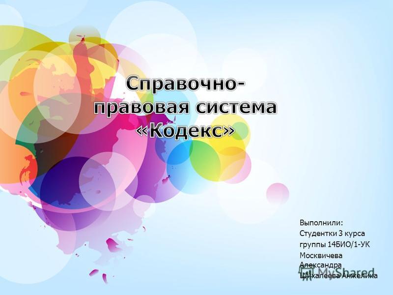 Выполнили: Студентки 3 курса группы 14БИО/1-УК Москвичева Александра Шихалеева Анжелика