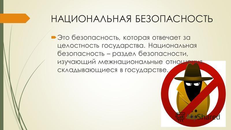 ОСНОВНЫЕ УГРОЗЫ НАЦИОНАЛЬНЫМ ИНТЕРЕСАМ РОССИИ