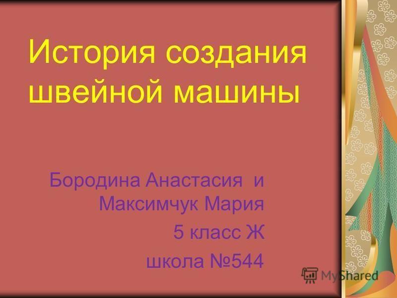 История создания швейной машины Бородина Анастасия и Максимчук Мария 5 класс Ж школа 544