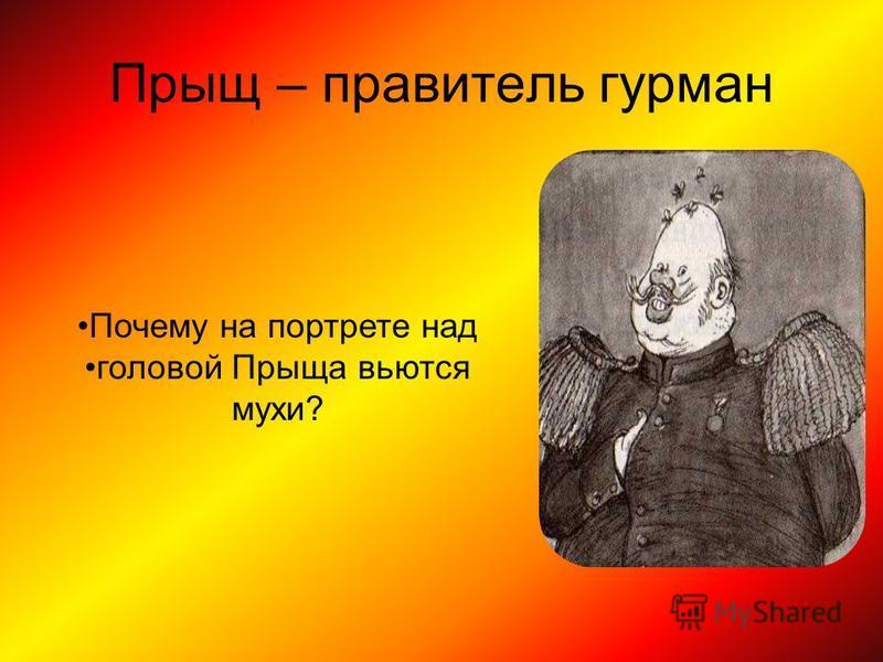 Прыщ – правитель гурман Почему на портрете над головой Прыща вьются мухи?