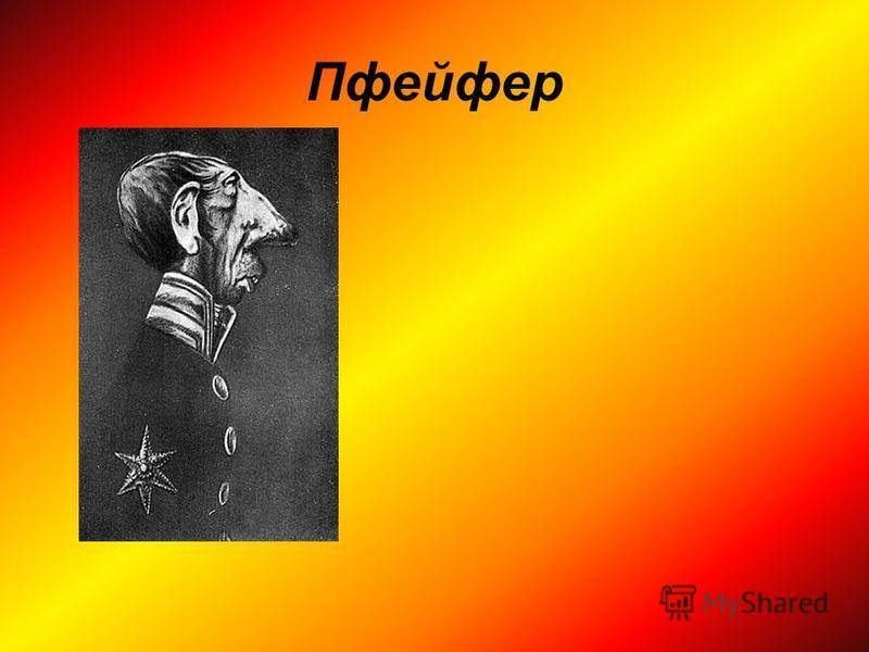 Пфейфер