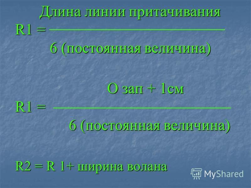 Длина линии притачивания Длина линии притачивания R1 = 6 (постоянная величина) 6 (постоянная величина) О зап + 1 см О зап + 1 см R1 = 6 (постоянная величина) 6 (постоянная величина) R2 = R 1+ ширина волана