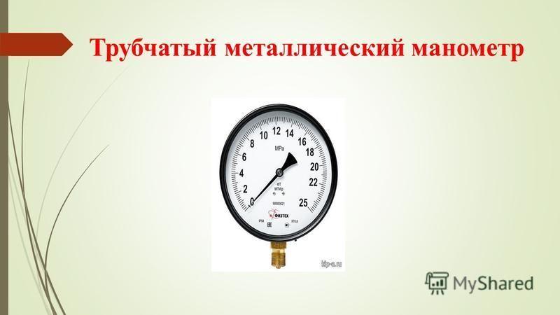 Трубчатый металлический манометр