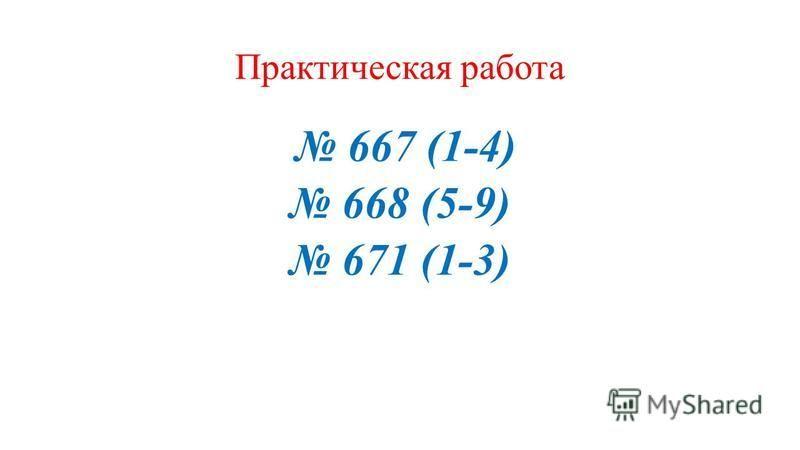 Практическая работа 667 (1-4) 668 (5-9) 671 (1-3)