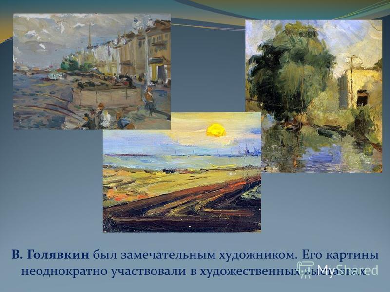 В. Голявкин был замечательным художником. Его картины неоднократно участвовали в художественных выставках.