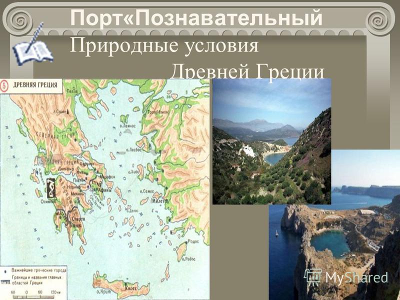 Порт«Познавательный Природные условия Древней Греции