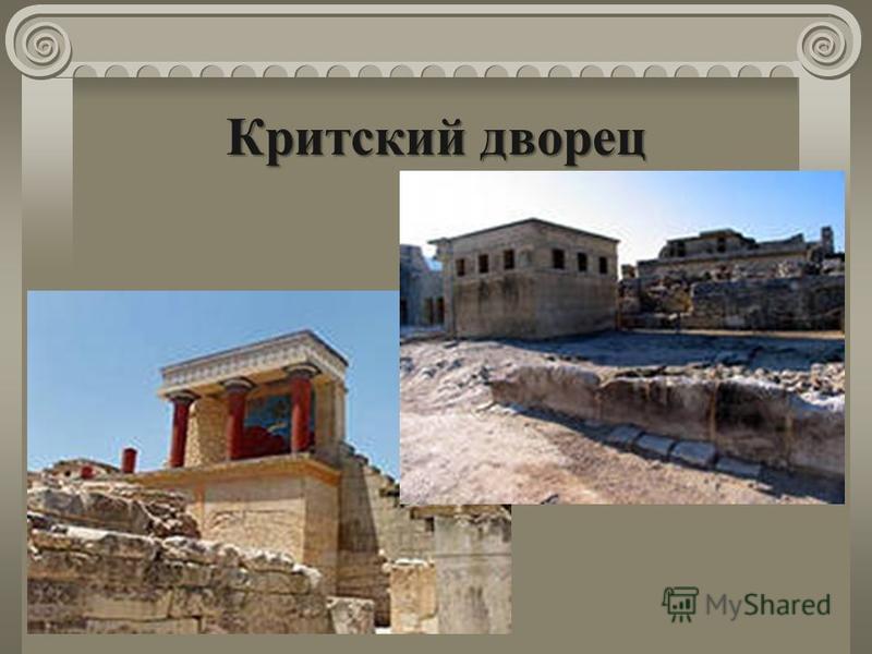 Критский дворец
