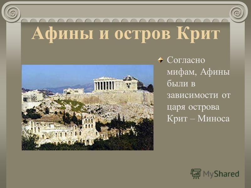 Афины и остров Крит Согласно мифам, Афины были в зависимости от царя острова Крит – Миноса