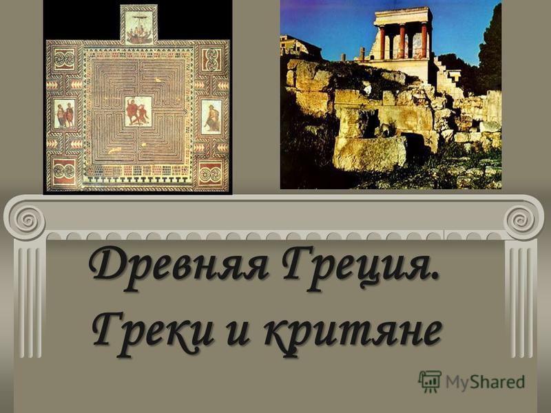 Древняя Греция. Греки и критяне