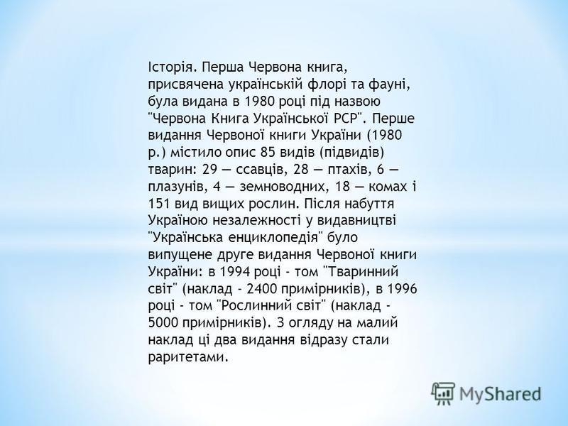 Історія. Перша Червона книга, присвячена українській флорі та фауні, була видана в 1980 році під назвою