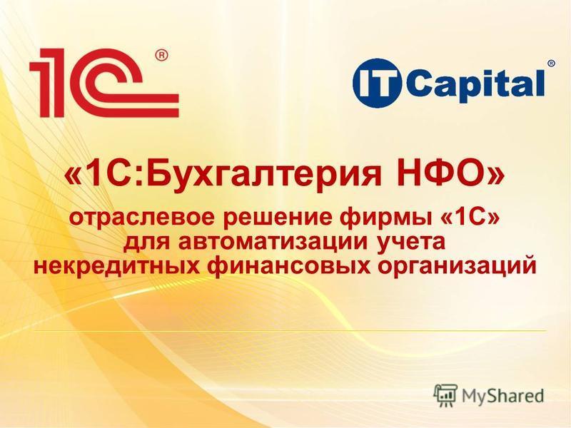 «1С:Бухгалтерия НФО» отраслевое решение фирмы «1С» для автоматизации учета кредитных финансовых организаций