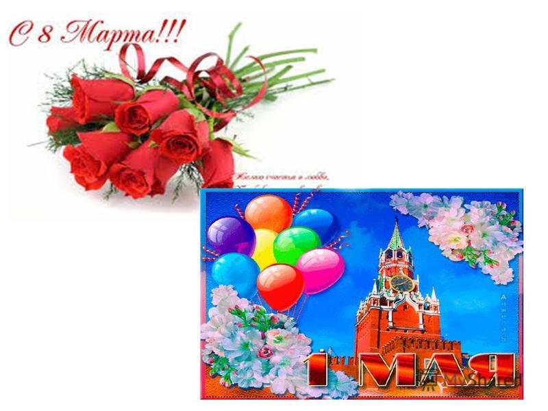 Главные праздники России