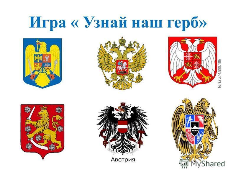 Игра « Узнай наш флаг»