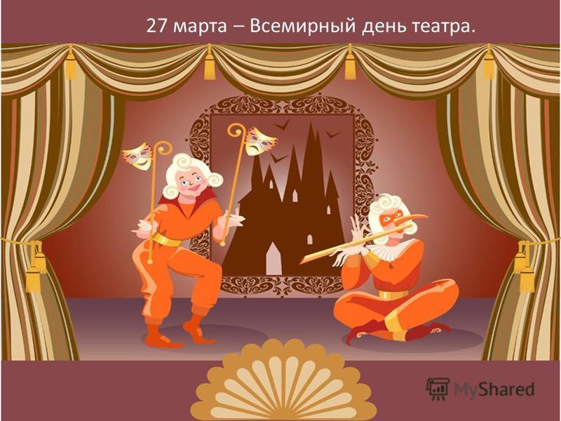 27 марта – Всемирный день театра.