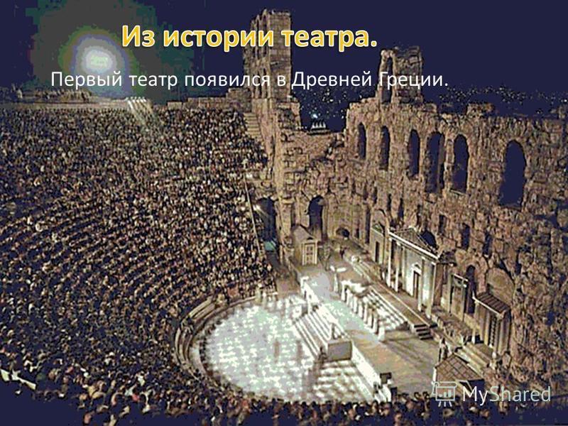 Первый театр появился в Древней Греции.