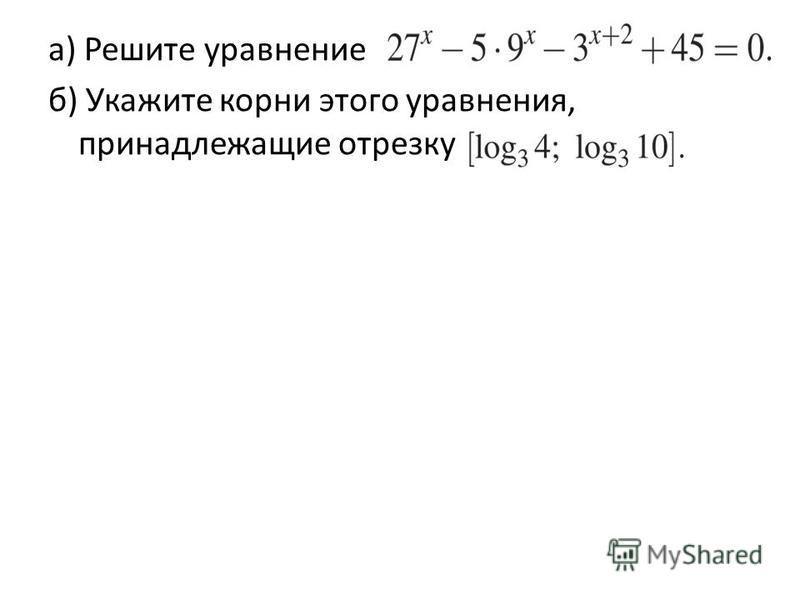 а) Решите уравнение б) Укажите корни этого уравнения, принадлежащие отрезку