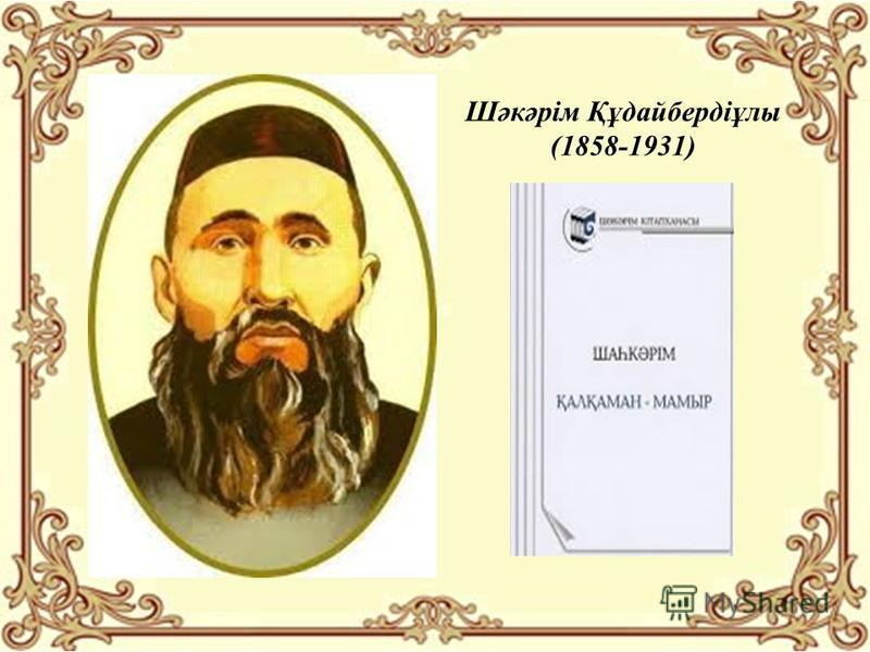 Шәкәрім Құдайбердіұлы (1858-1931)