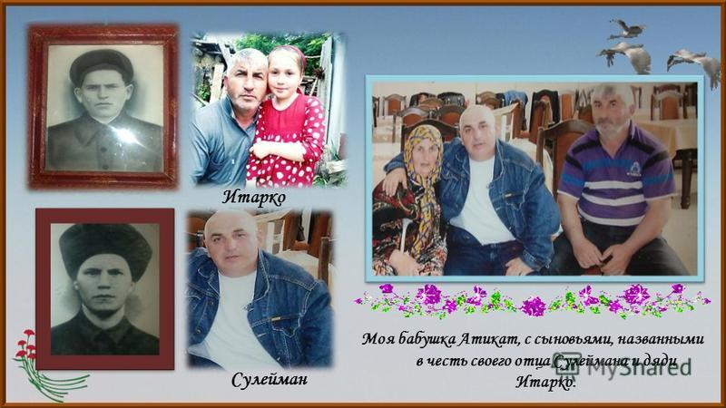 Моя бабушка Атикат, с сыновьями, названными в честь своего отца Сулеймана и дяди Итарко. Итарко Сулейман