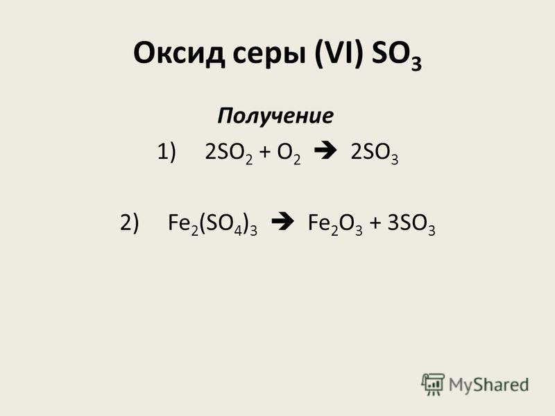 Оксид серы (VI) SO 3 Получение 1) 2SO 2 + O 2 2SO 3 2) Fe 2 (SO 4 ) 3 Fe 2 O 3 + 3SO 3 