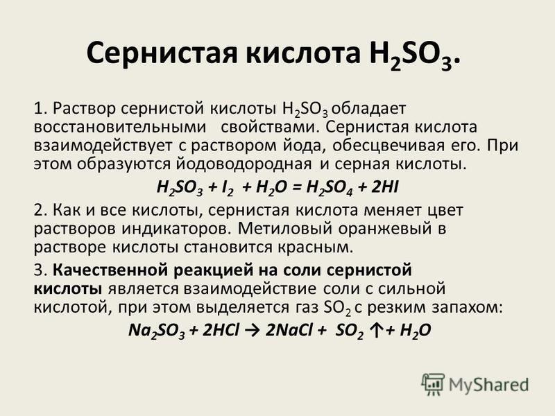 Сернистая кислота H 2 SO 3. 1. Раствор сернистой кислоты H 2 SO 3 обладает восстановительными свойствами. Сернистая кислота взаимодействует с раствором йода, обесцвечивая его. При этом образуются йодоводородная и серная кислоты. H 2 SO 3 + I 2 + H 2
