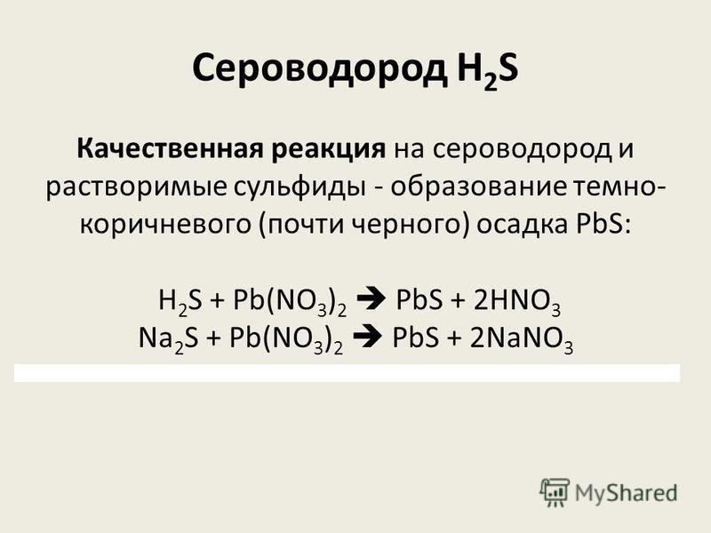 Сероводород H 2 S Качественная реакция на сероводород и растворимые сульфиды - образование темно- коричневого (почти черного) осадка PbS: H 2 S + Pb(NO 3 ) 2 PbS + 2HNO 3 Na 2 S + Pb(NO 3 ) 2 PbS + 2NaNO 3